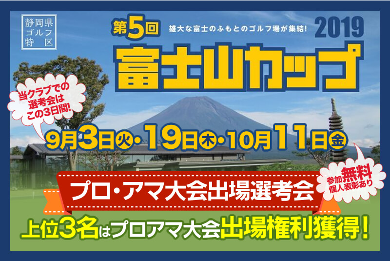 第5回富士山カップ2019