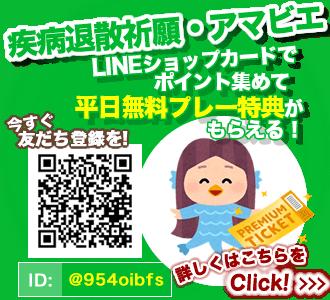 疫病退散祈願・アマエビ LINEショップカードでポイント集めて平日無料プレー特典がもらえる!