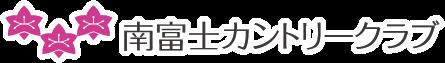 静岡・富士でゴルフコンペに最適な「南富士カントリークラブ」
